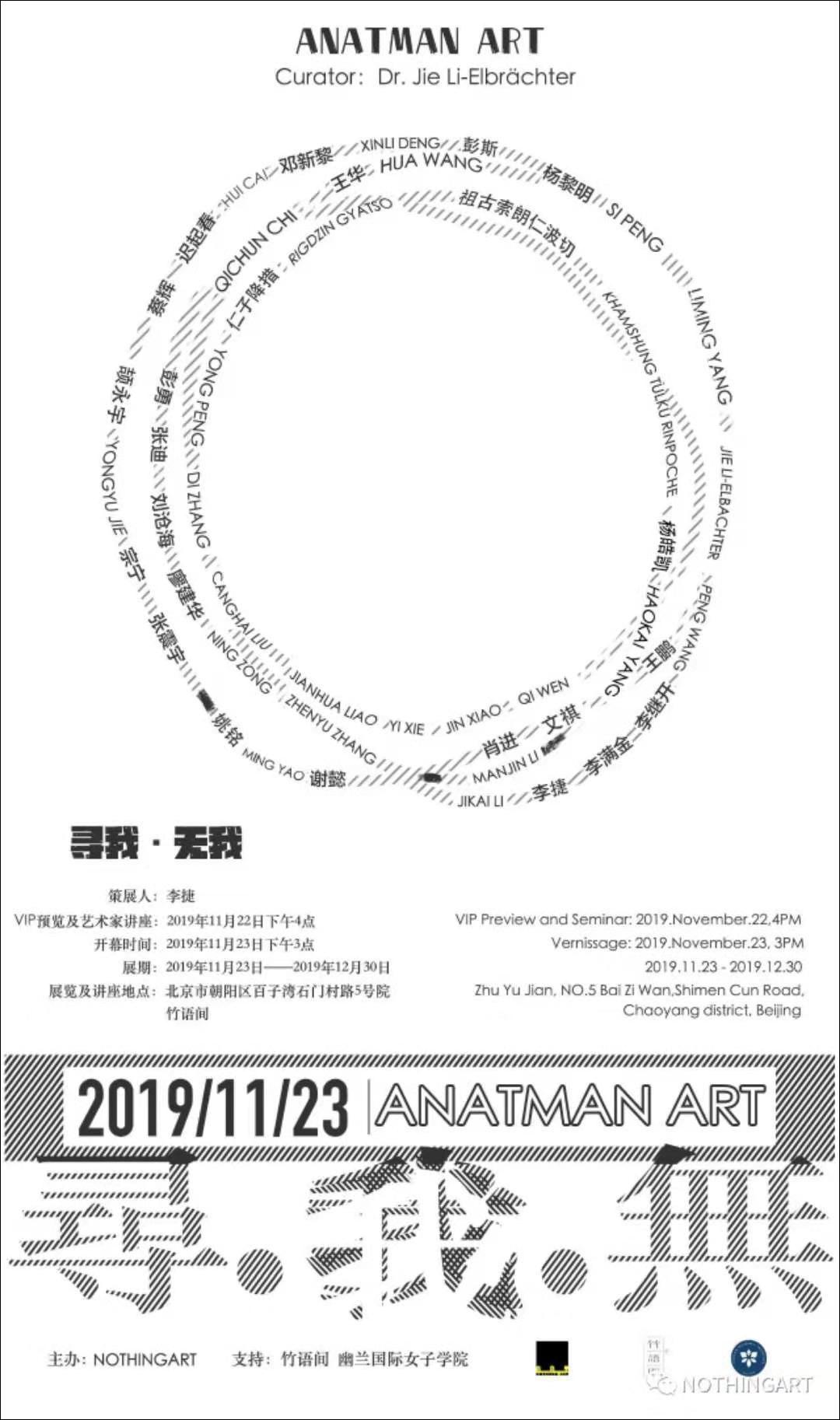 •  2019 INVITATION TO ANATMAN ART