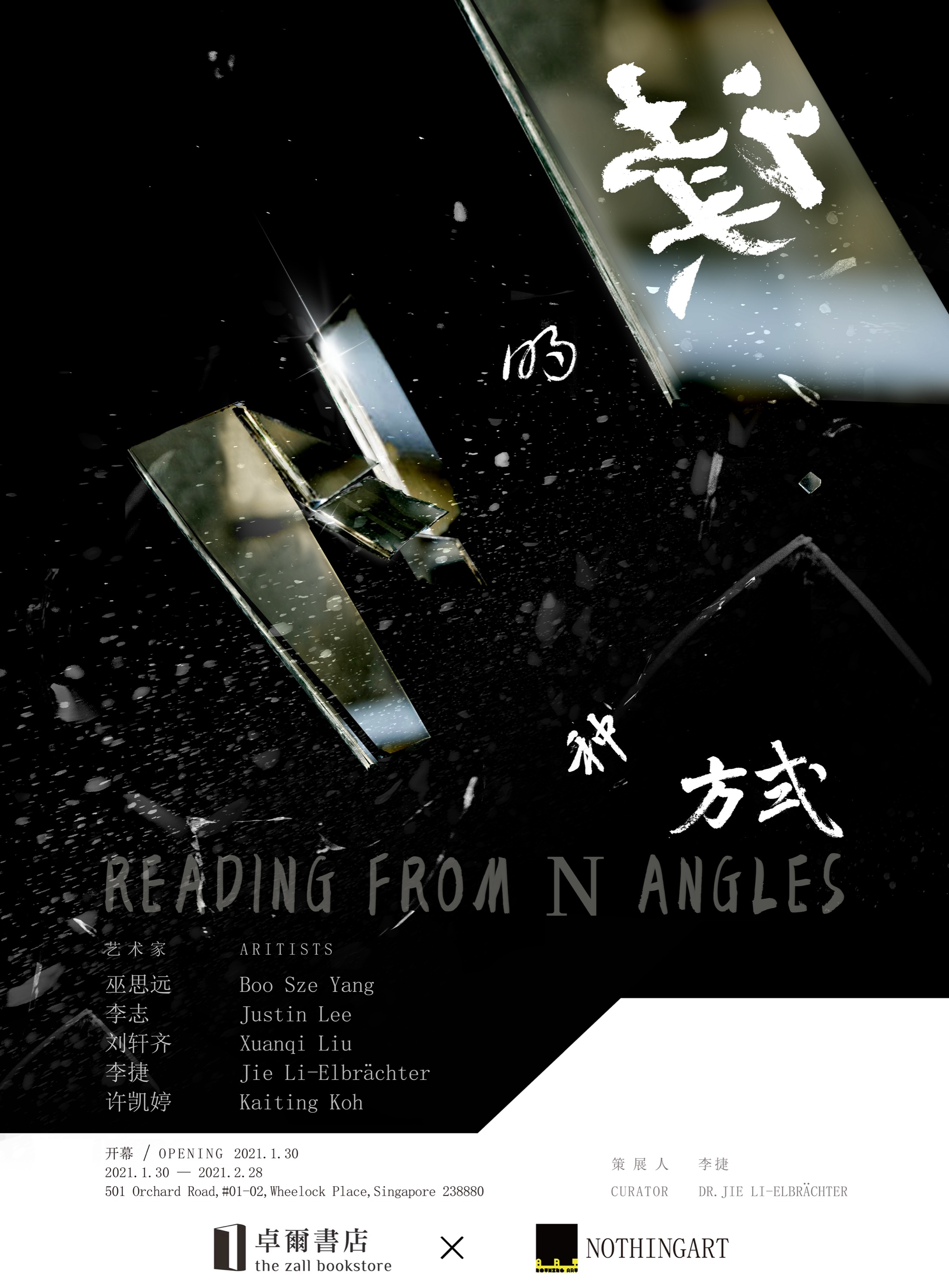 READING FROM N ANGLES